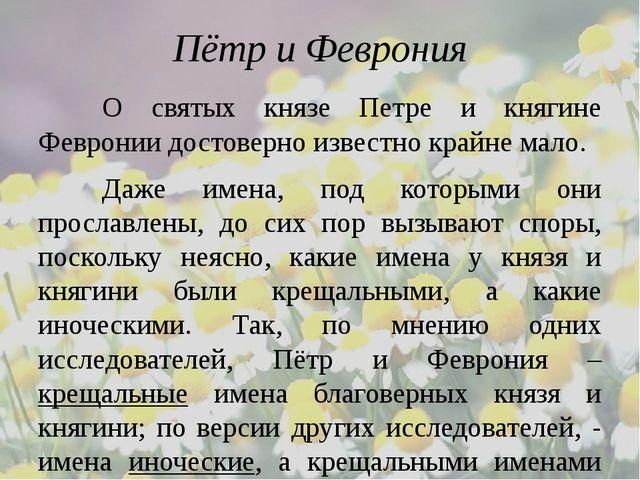 Пётр и Феврония О святых князе Петре и княгине Февронии достоверно известно...