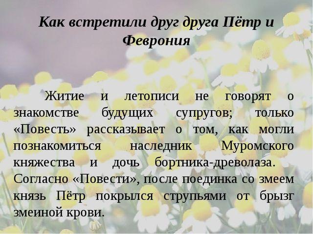 Как встретили друг друга Пётр и Феврония  Житие и летописи не говорят о з...