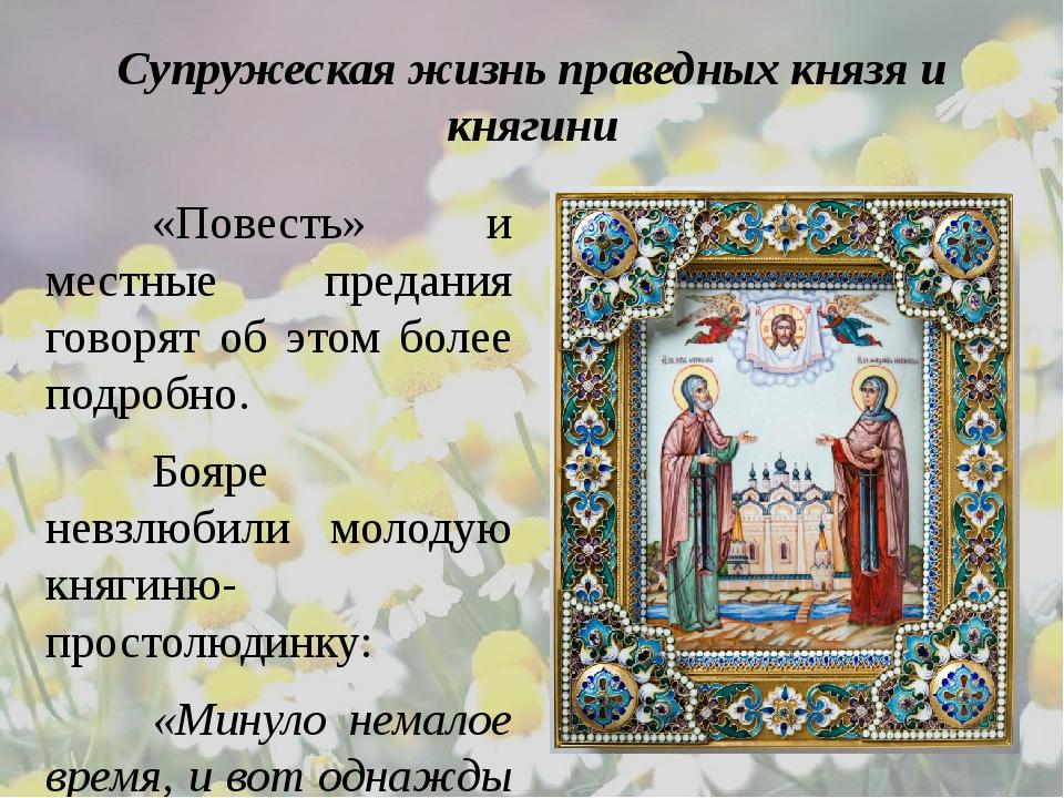 Супружеская жизнь праведных князя и княгини «Повесть» и местные предания го...