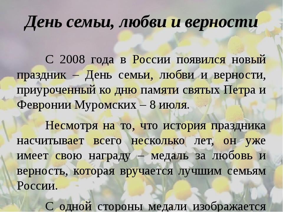День семьи, любви и верности С 2008 года в России появился новый праздник –...