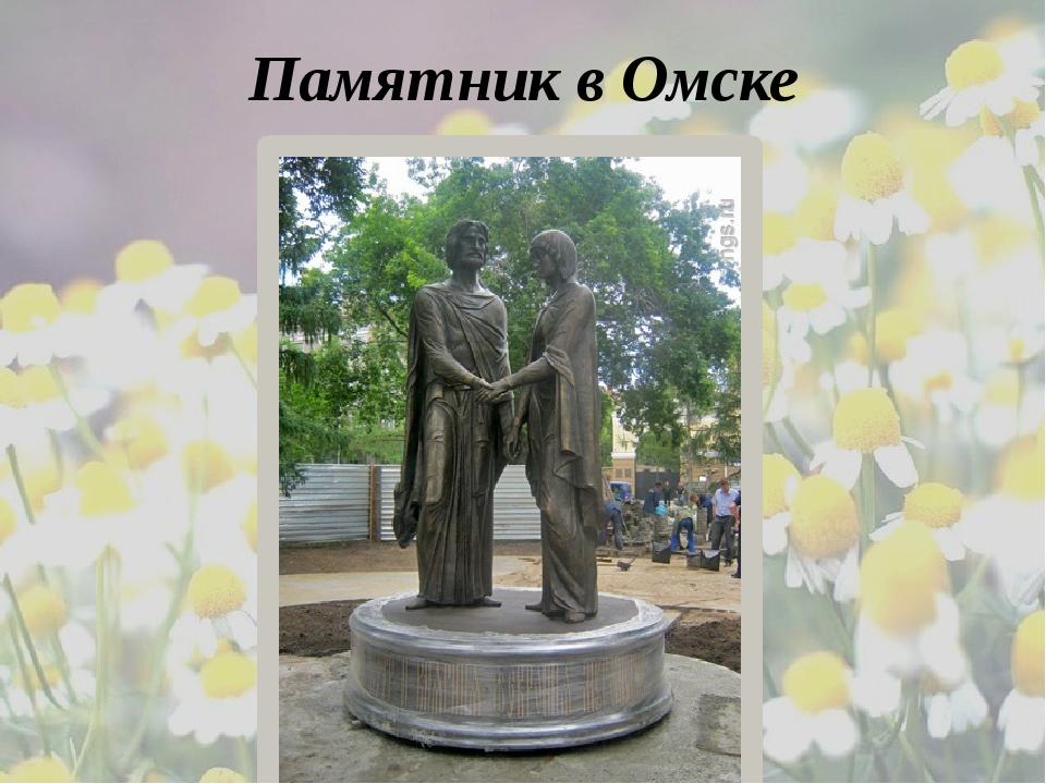 Памятник в Омске