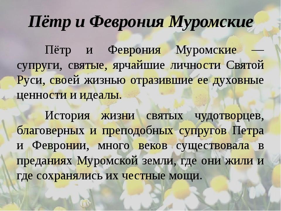 Пётр и Феврония Муромские Пётр и Феврония Муромские — супруги, святые, ярча...