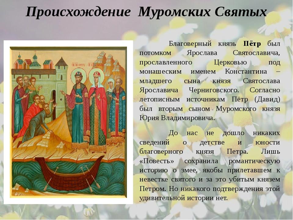Происхождение Муромских Святых Благоверный князь Пётр был потомком Ярослава...