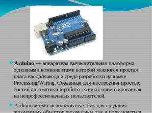 Arduino — аппаратная вычислительная платформа, основными компонентами которо