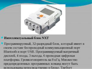 Интеллектуальный блок NXT Программируемый, 32-разрядный блок, который имеет