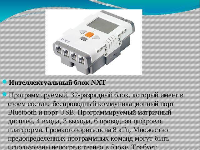 Интеллектуальный блок NXT Программируемый, 32-разрядный блок, который имеет...