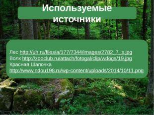 Используемые источники Лес http://uh.ru/files/a/177/7344/images/2782_7_s.jpg