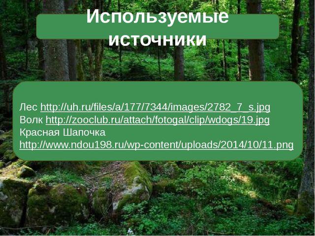 Используемые источники Лес http://uh.ru/files/a/177/7344/images/2782_7_s.jpg...