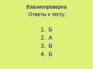 Взаимопроверка. Ответы к тесту: 1. Б 2. А 3. В 4. Б