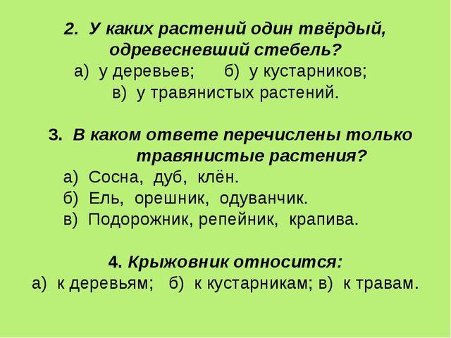 2. У каких растений один твёрдый, одревесневший стебель? а) у деревьев; б) у...