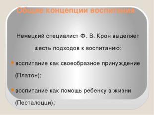 «коммунистическое воспитание» ориентация на образование по единой, с некоторо