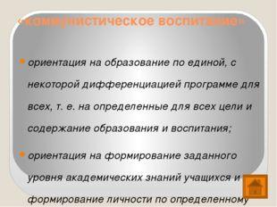 Так, в Законе РФ «Об образовании» можно найти непрямые формулировки целей во