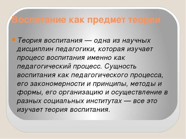 Образование — это институт социализации, система образования, реальная сфера...