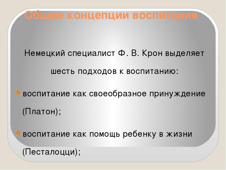 «коммунистическое воспитание» ориентация на образование по единой, с некоторо...