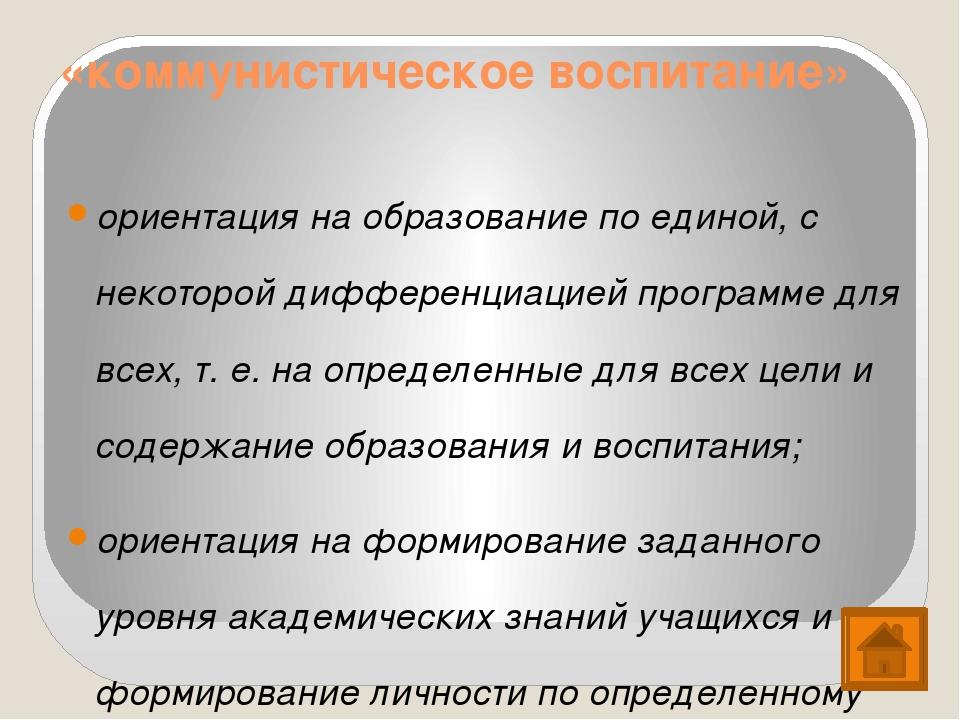 Так, в Законе РФ «Об образовании» можно найти непрямые формулировки целей во...