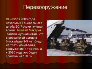 Перевооружение 19 ноября2008 года начальник Генерального штаба ВС России ген