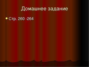 Домашнее задание Стр. 260 -264