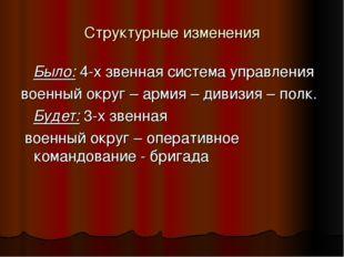 Структурные изменения Было: 4-х звенная система управления военный округ – ар