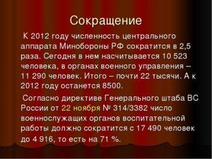 Сокращение К 2012 году численность центрального аппарата Минобороны РФ сократ