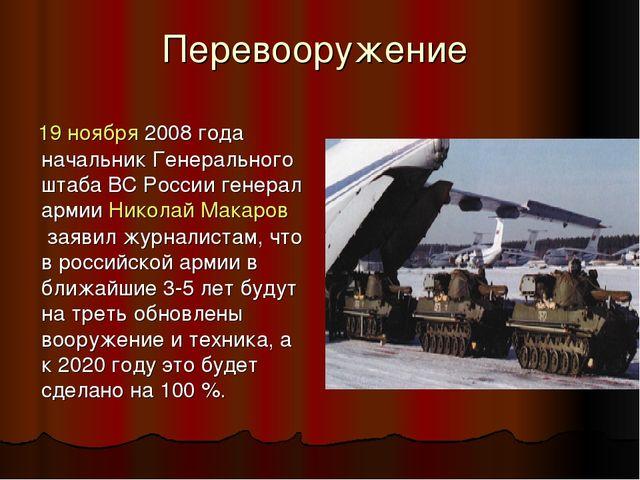 Перевооружение 19 ноября2008 года начальник Генерального штаба ВС России ген...