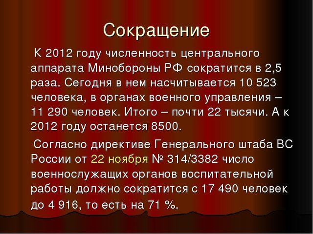 Сокращение К 2012 году численность центрального аппарата Минобороны РФ сократ...