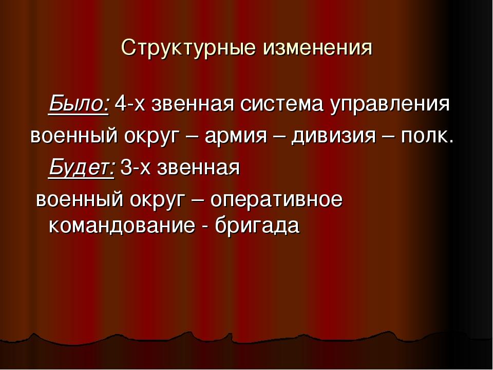 Структурные изменения Было: 4-х звенная система управления военный округ – ар...