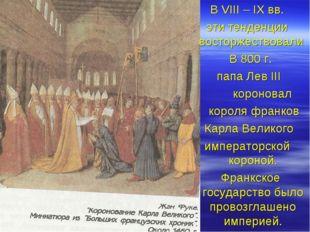 В VIII – IX вв. эти тенденции восторжествовали В 800 г. папа Лев III коронов