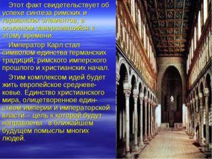 Этот факт свидетельствует об успехе синтеза римских и германских элементов, в
