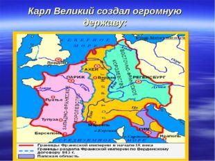 Карл Великий создал огромную державу: