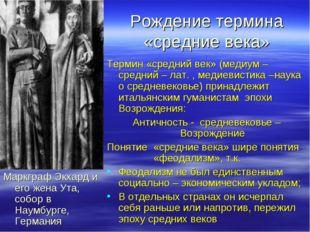 Рождение термина «средние века» Маркграф Экхард и его жена Ута, собор в Наумб