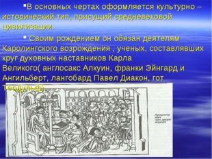 В основных чертах оформляется культурно – исторический тип, присущий средневе