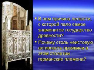 В чем причина легкости, с которой пало самое знаменитое государство древности