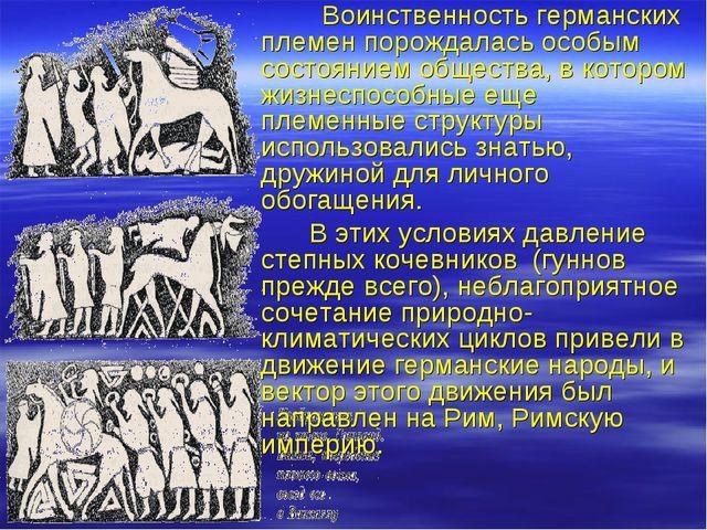 Воинственность германских племен порождалась особым состоянием общества, в к...