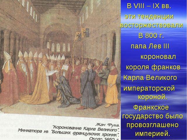 В VIII – IX вв. эти тенденции восторжествовали В 800 г. папа Лев III коронов...