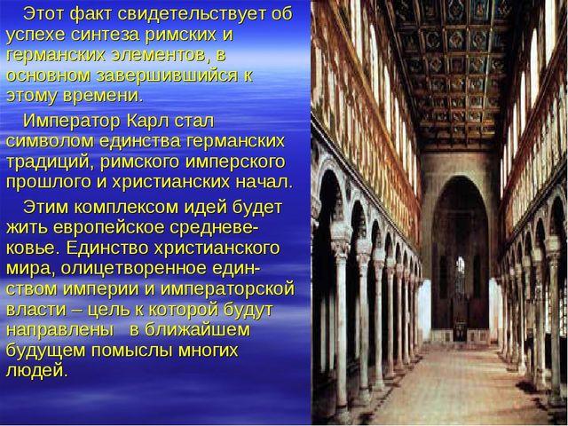 Этот факт свидетельствует об успехе синтеза римских и германских элементов, в...