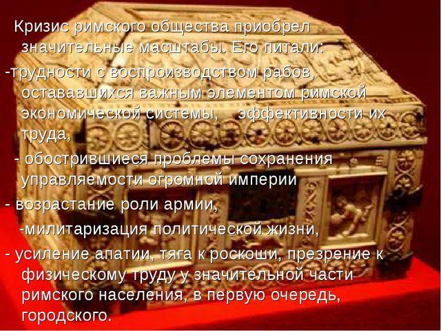 Кризис римского общества приобрел значительные масштабы. Его питали: -трудно...