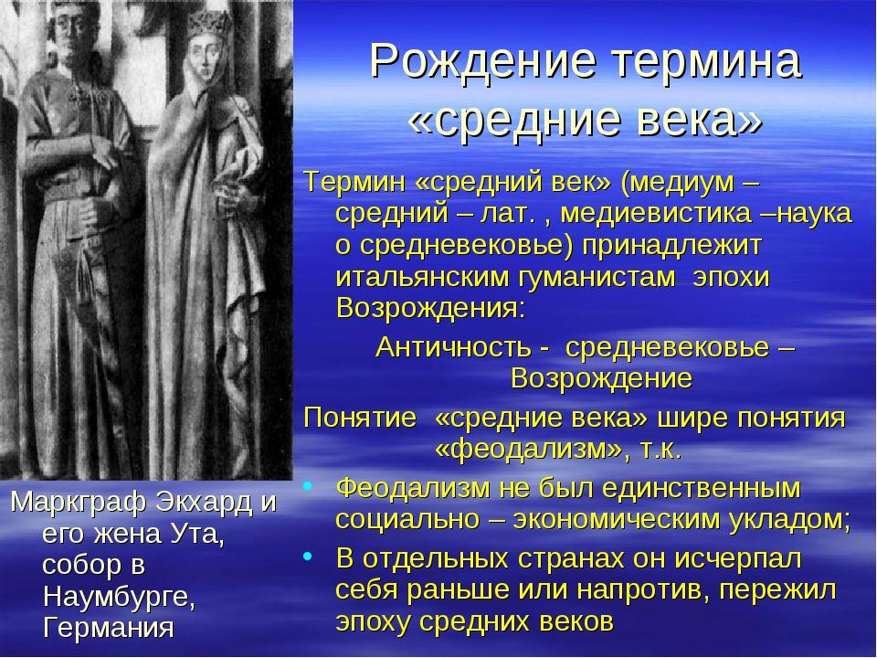 Рождение термина «средние века» Маркграф Экхард и его жена Ута, собор в Наумб...