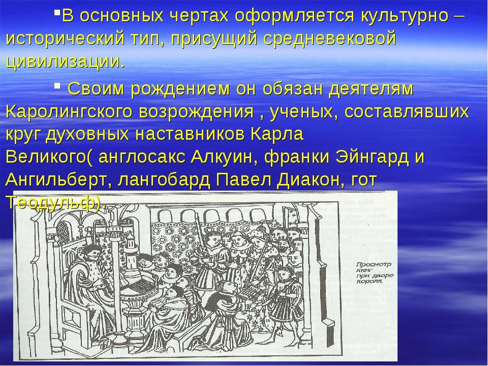 В основных чертах оформляется культурно – исторический тип, присущий средневе...