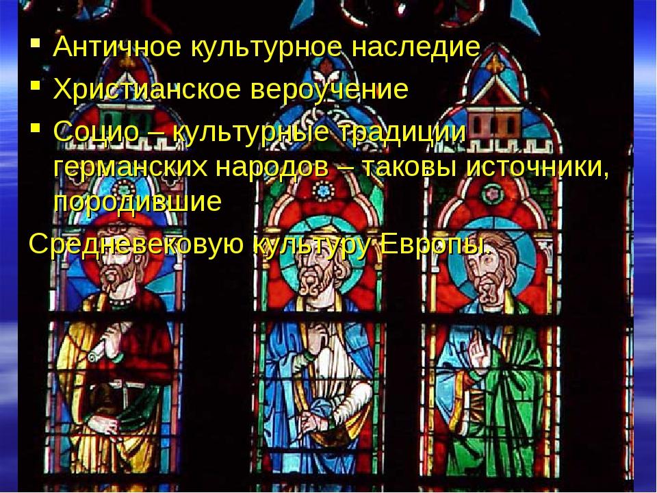 Античное культурное наследие Христианское вероучение Социо – культурные тради...