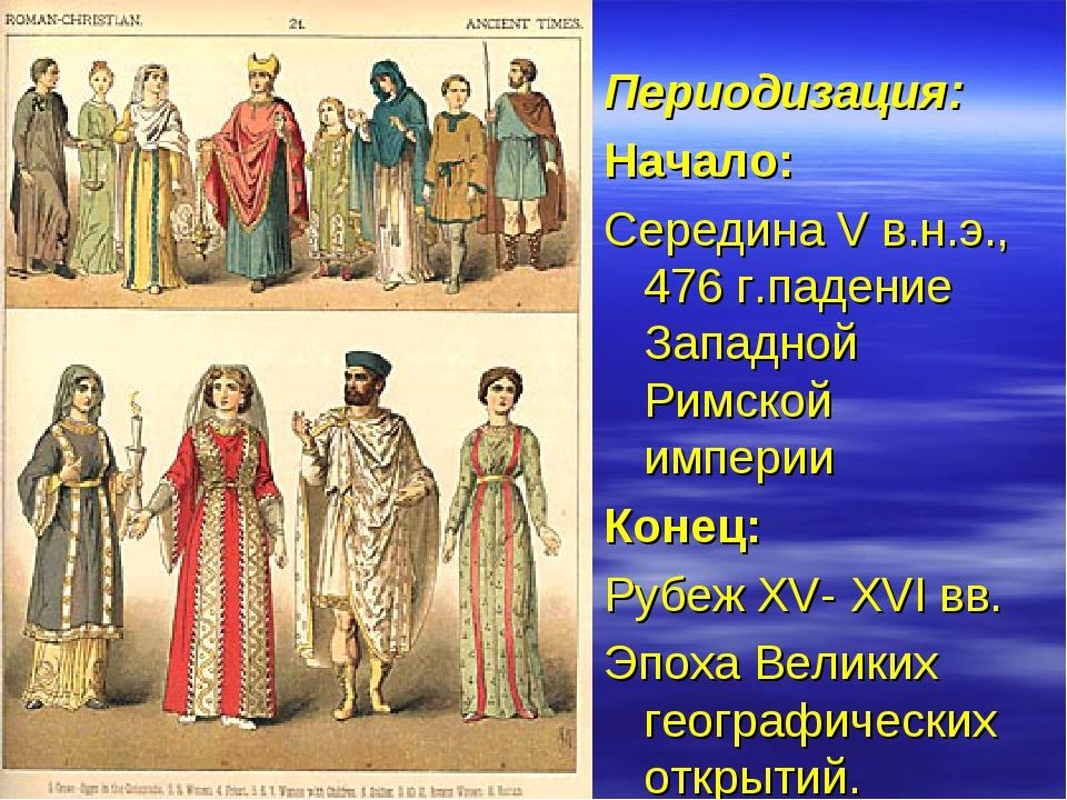 Периодизация: Начало: Середина V в.н.э., 476 г.падение Западной Римской импер...