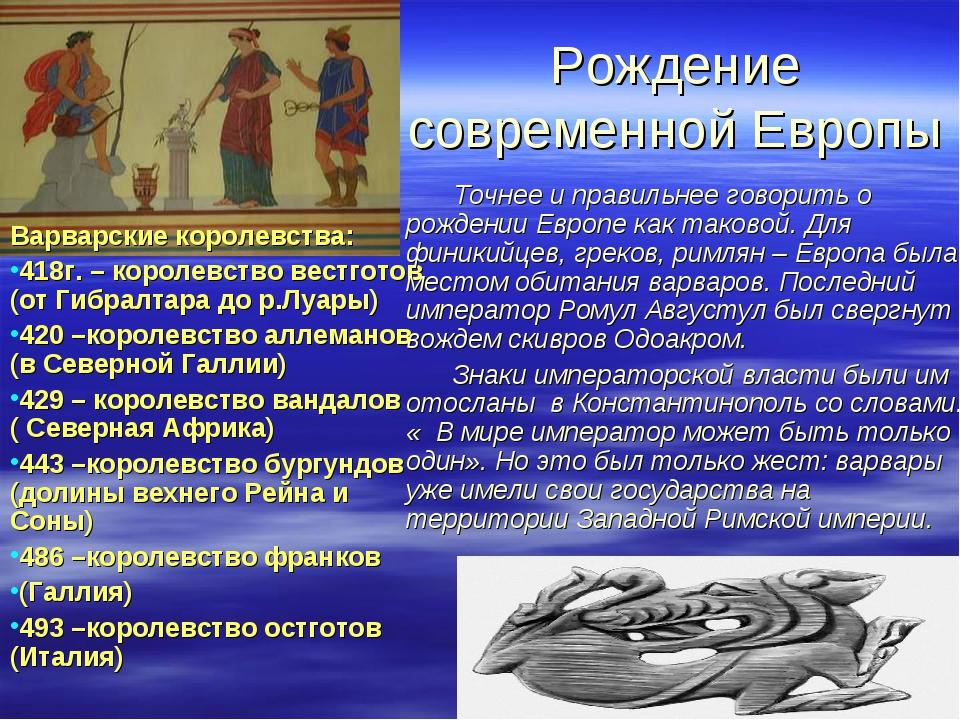 Рождение современной Европы Варварские королевства: 418г. – королевство вестг...