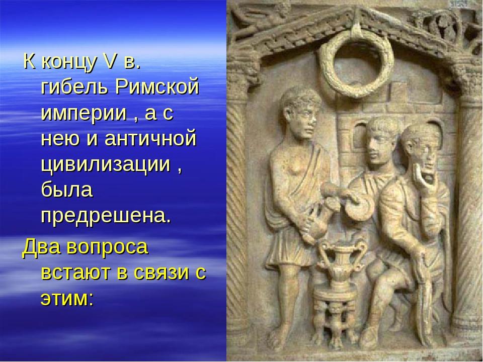 К концу V в. гибель Римской империи , а с нею и античной цивилизации , была п...