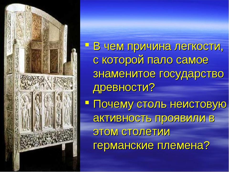В чем причина легкости, с которой пало самое знаменитое государство древности...