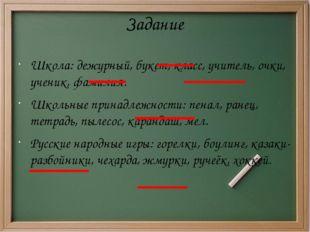 Задание Школа: дежурный, букет, класс, учитель, очки, ученик, фамилия. Школьн