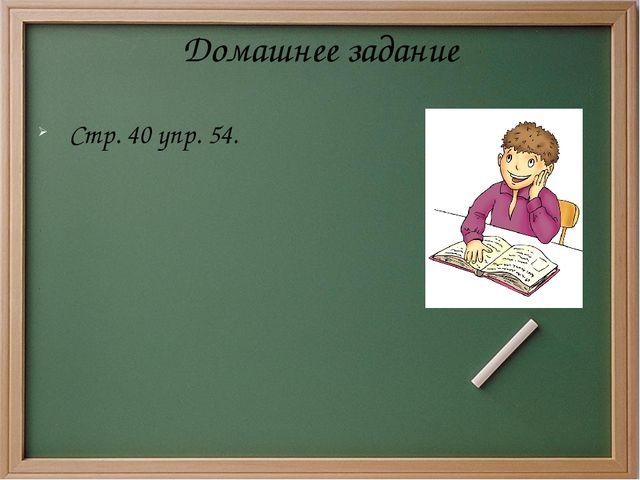 Домашнее задание Стр. 40 упр. 54.