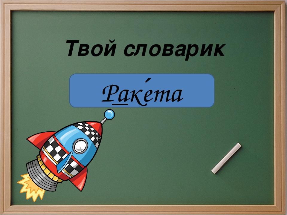 Твой словарик Ракета ´ _