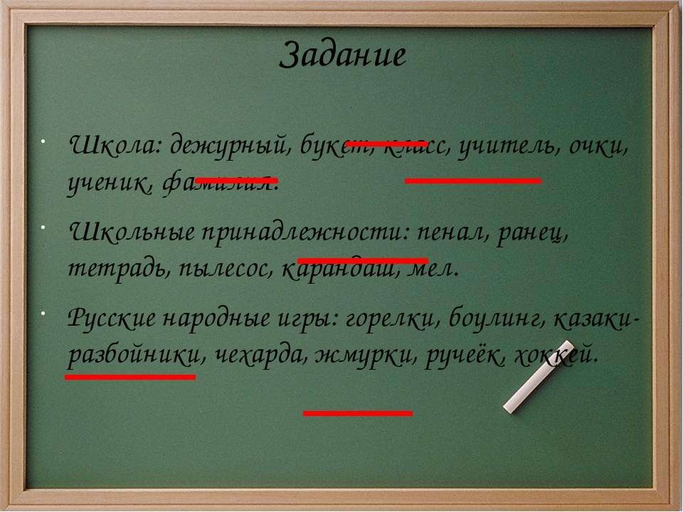 Задание Школа: дежурный, букет, класс, учитель, очки, ученик, фамилия. Школьн...