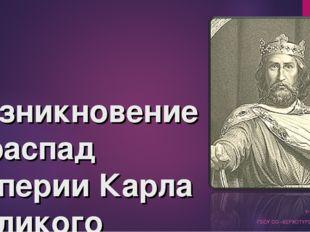 Возникновение и распад империи Карла Великого ГЛАЗУНОВА А.А. УЧИТЕЛЬ ИСТОРИИ