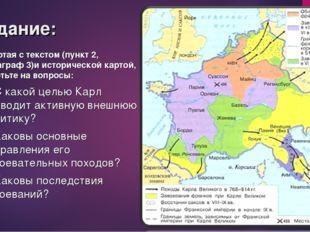 Задание: Работая с текстом (пункт 2, параграф 3)и исторической картой, ответь