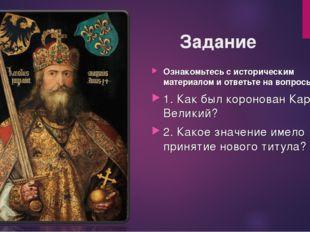 Задание Ознакомьтесь с историческим материалом и ответьте на вопросы. 1. Как
